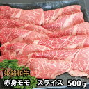 【お試しブランド牛】姫路和牛プレミアム A4,A5 赤身モモ スライス...