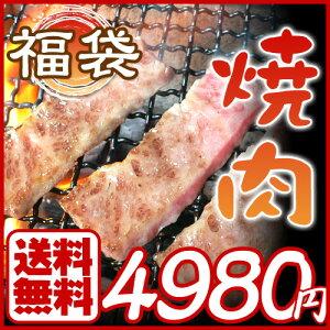 【送料無料】1人前あたり:830円!【福袋】焼肉セット 牛肉 1.3kg 送料無料【楽ギフ_のし】