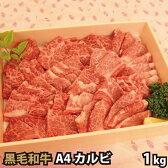 【敬老の日 ギフト】黒毛和牛 A4 カルビ 1kg 焼肉 バーベキュー BBQ
