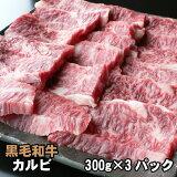 焼肉用カルビ【300g×3パック】