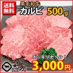 焼肉黒毛和牛カルビ500g
