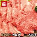 【3000円 ポッキリ】黒毛和牛 カルビ 500g 焼肉 バーベキュー BBQ