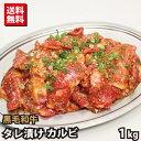 黒毛和牛 熟成肉 タレ漬け 切り落とし 1kg (500g×2) 焼肉...