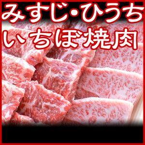 【母の日ギフト】焼肉ギフト 和牛 みすじ ひうち いちぼ【いずれか500g】