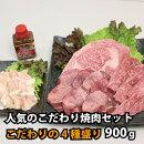 人気のこだわり4種の焼肉BBQセットA900g