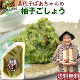 【辛さ選べる】みよこばあちゃんの柚子胡椒80g(2袋注文でもう1袋プレゼント!)送料無料 無農薬栽培・無添加のこだわり柚子ごしょう!ゆずこしょう ポイント消化にも!