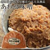 あわせ味噌1kg×3袋 創業97年の老舗豆腐店「鳥飼豆腐」謹製みそ 送料無料