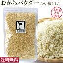 【送料無料】おからパウダー 80g(パン紛タイプ)九州産大豆「ふくゆたか」 乾燥