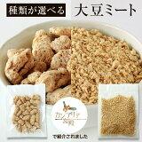 2種類から選べる大豆ミート100g×3袋 送料無料 低カロリー 低脂肪 高たんぱく コレステロールゼロ 不二製油 TVで話題の食材