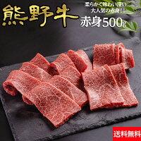 熊野牛赤身焼肉用500g送料無料|とろける焼肉セット牛肉ギフトお歳暮贈答内祝い風呂敷