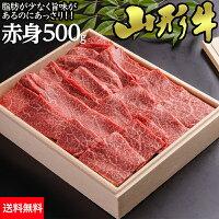 山形牛赤身焼肉用500g送料無料|とろける焼肉セット牛肉ギフトお歳暮贈答内祝い風呂敷