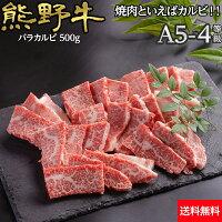 熊野牛バラカルビ焼肉用500g送料無料|とろける焼肉セット牛肉ギフトお歳暮贈答内祝い風呂敷