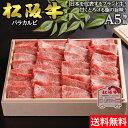 松阪牛 バラカルビ 焼肉 A5ランク 400g 送料無料 | ギフト 国産 黒毛和牛 お歳暮 贈答 内祝 風呂敷 包装