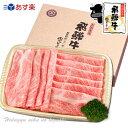 『ぽっきり価格』【送料無料】飛騨牛かたロース肉すき焼き用70...