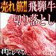 飛騨牛の端っこ☆【訳あり】飛騨牛指定店が送る!おいしい牛肉 す...