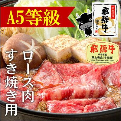 【A5等級】飛騨牛ロース肉すき焼き500g1パック すき焼き 牛肉/すきやき