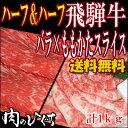 ●ついに!メガ盛りにハーフ&ハーフ 【送料無料】飛騨牛ばら肉スライス500g&もも・かた肉スライス500g
