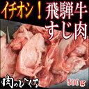 (冷凍)タップリコラーゲン!飛騨牛 すじ肉 500g入×1パック 120729