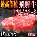 飛騨牛リブアイステーキ180g×1枚