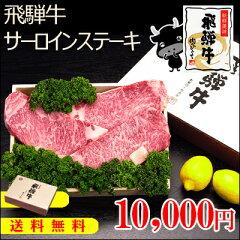 『ぽっきり価格』送料無料 飛騨牛サーロインステーキ500g(3枚) 化粧箱入 牛肉ギフト【楽ギ…