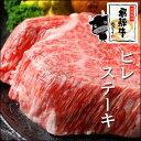 飛騨牛ヒレステーキ 130g×1枚/牛フィレ肉