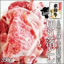 (冷凍)飛騨牛切り落とし肉350g入×1パック【2パック以上で送料無料...