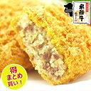 飛騨牛 コロッケ(60g5個入り)× 5袋 ≪コロッケ総合計数25ヶ≫ 肉のひぐちオリジナル