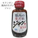 【大】モランボンの焼肉のたれ【ジャン】240g入×1本...