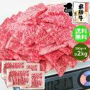 《テラ盛り》 飛騨牛 牛カルビ 焼肉用 500g×4パック (合計 2kg ) 送料無料2キロ 牛肉...