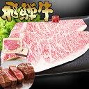 ギフト 飛騨牛サーロインステーキ 150g×2枚 【化粧箱】...