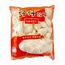 白菜入り冷凍水餃子(1kg入り)