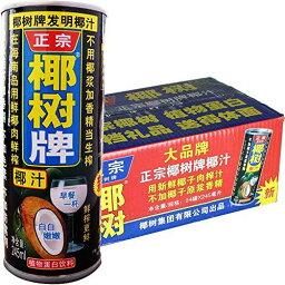 [常温]椰桝牌椰子汁245ml