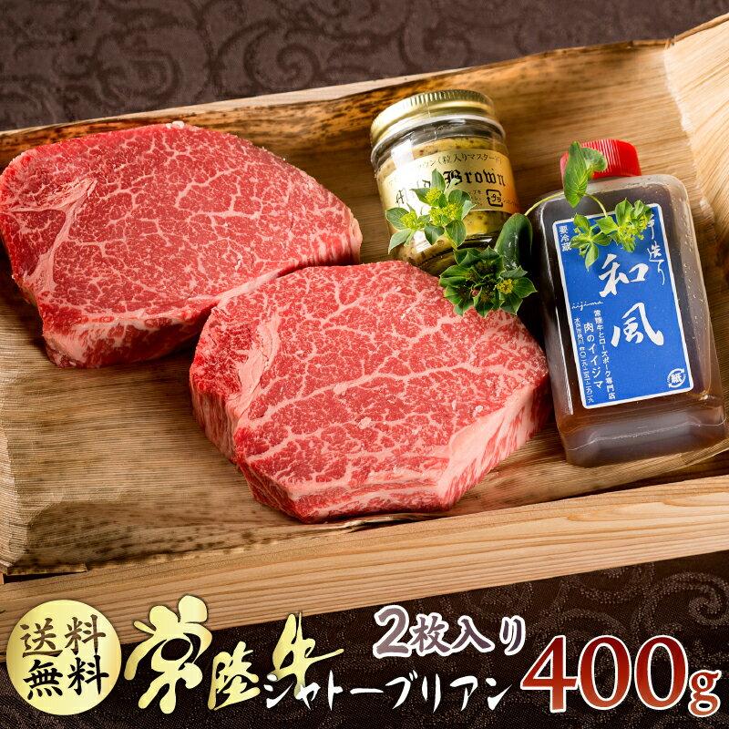 御歳暮 ギフト ステーキ シャトーブリアン 和牛 常陸牛 A5 2枚入り 400g 送料無料 内祝い ヒレ ヘレ 肉