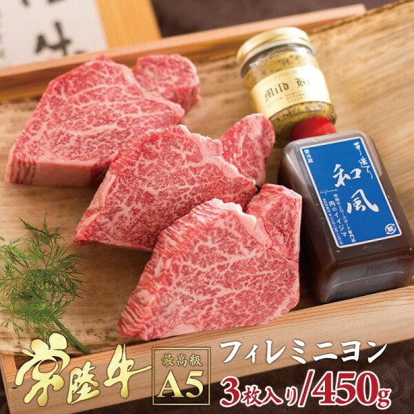 母の日遅れてごめんね2021ギフトプレゼントグルメ肉高級肉牛肉ステーキ赤身黒毛和牛フィレ常陸牛150gx3枚フィレミニヨン内祝い