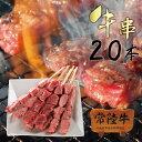 バーベキュー BBQ 肉 送料無料 常陸牛 牛串 20本 約60g もも 和牛  自宅用
