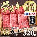 御歳暮 ギフト 焼き肉 和牛 霜降り カルビ 常陸牛 A5 320g あす楽 送料無料 内祝い 焼肉 セット 肉 ギフト グルメ