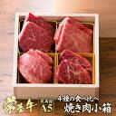 高級肉 ギフト 内祝い 出産 お礼 肉 高級 焼き肉 和牛