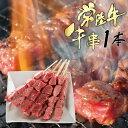 バーベキュー BBQ 肉 常陸牛 牛串 1本 約60g もも...