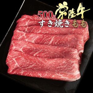倉庫 すき焼き 赤身 送料無料 常陸牛 A5 霜降りもも 500g 約3-4人前セット 牛肉 国産黒毛和牛 肉 自宅用
