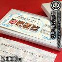 最高級 A5ランク 仙台牛 &肉厚牛たん お肉のギフト券5千円 [ ギフトカード 商品券 コンペ 賞 ...