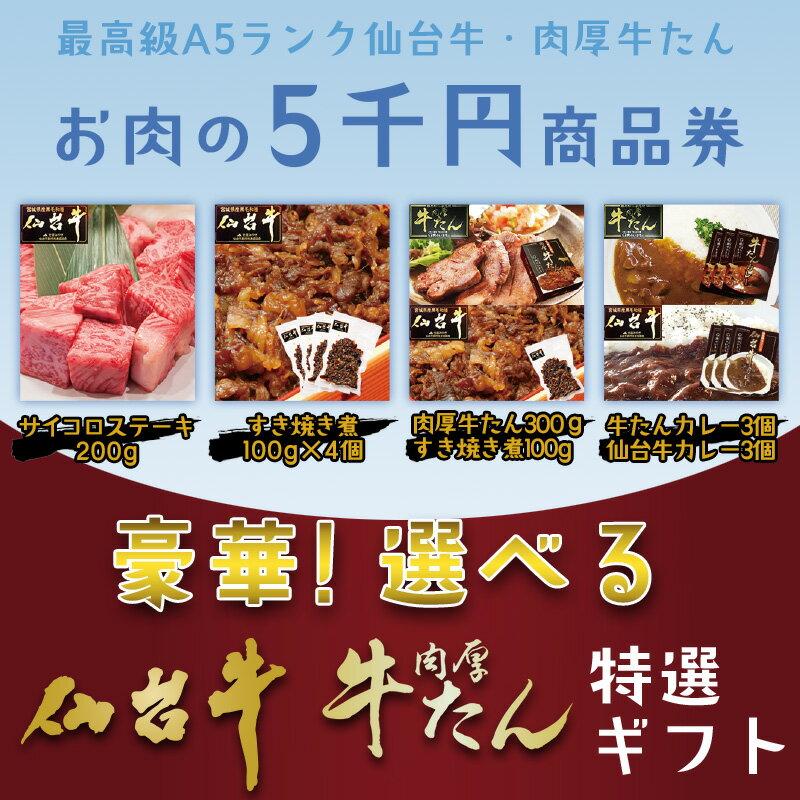 最高級 A5ランク 仙台牛 &肉厚牛たん お肉...の紹介画像2