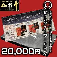 仙台牛&肉厚牛たん選べるお肉のギフト券2万円分