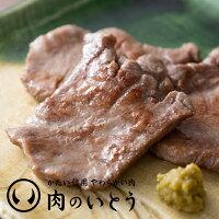 肉厚牛たん塩味イメージ