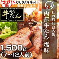 肉厚牛たん塩味1,500g