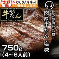 杜の都仙台名物肉厚牛たん塩味750g