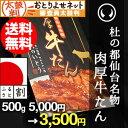 【送料無料】分厚いのにやわらか〜い!本場仙台の厚切り牛たん焼きをご家庭で!【ふるさと割で3...