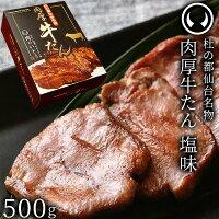 杜の都仙台名物肉厚牛たん塩味500g