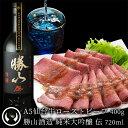 仙台牛 最高級 A5ランク ローストビーフ 400g(冷凍)&勝山酒造 純米大吟醸 伝 720ml(冷蔵) [ お肉に...