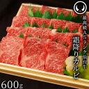 仙台牛 最高級 A5ランク 霜降りカルビ 600g [ ブラ