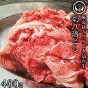 仙台牛 最高級 A5ランク 切り落とし 400g すき焼き ...